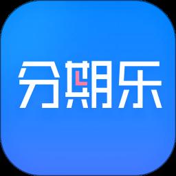 分期乐app