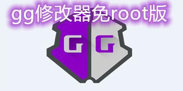 gg修改器免root版