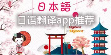 日语翻译app推荐