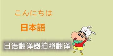 日语翻译器拍照翻译