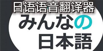 日语语音翻译器