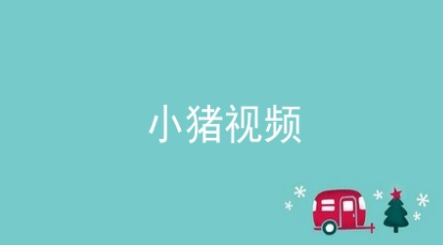 小猪视频app下载网站入口