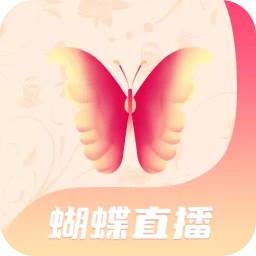 蝴蝶视频apk安卓系统