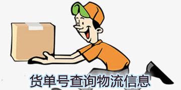 货单号查询物流信息