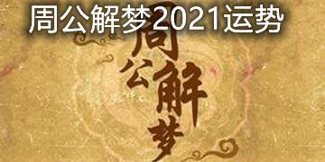 周公解梦2021运势