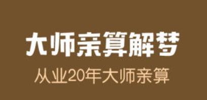 2020周公解梦大全查询