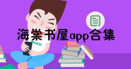 海棠书屋app哪里下载
