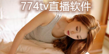 774tv直播软件