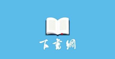 下书网官网下载