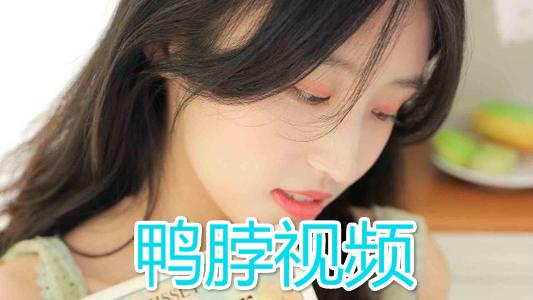 鸭脖视频app罗志祥手机版