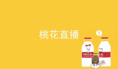 桃花直播免费播放app下载