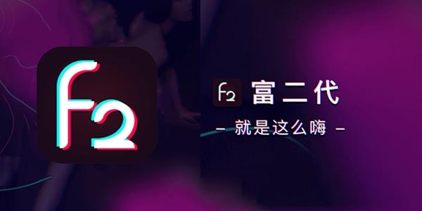 富二代f2抖音app软件安装包下载