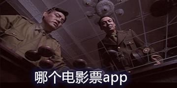 哪个电影票app