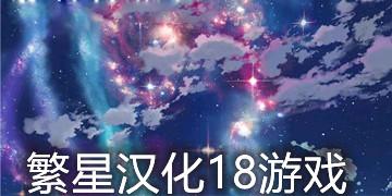 繁星汉化18游戏