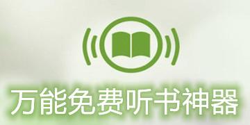 万能免费听书神器