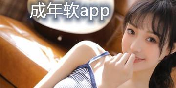 成年软app