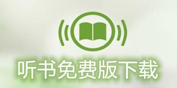 听书免费版下载