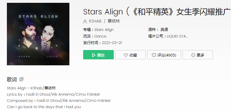 抖音Make the stars align是什么歌名-歌词找歌名