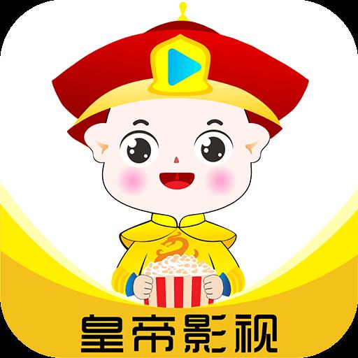 皇帝影视app官方版
