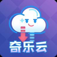 奇乐云官网app最新版