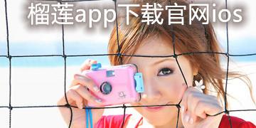 榴莲app下载官网ios
