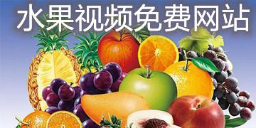 水果视频免费网站