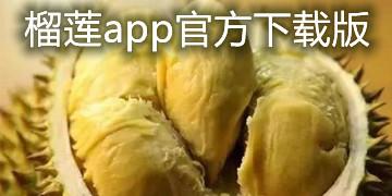 榴莲app官方下载版