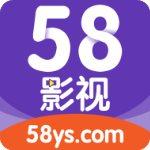 58影视下载app安装app苹果