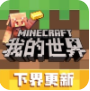 minecraft国际免费下载版V1.21.5.115731