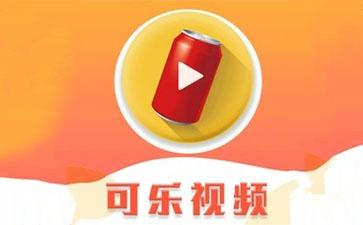 可乐视频社区vip破解下载