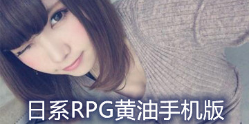 日系RPG黄油手机版