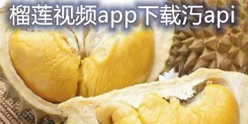 榴莲视频app下载汅api
