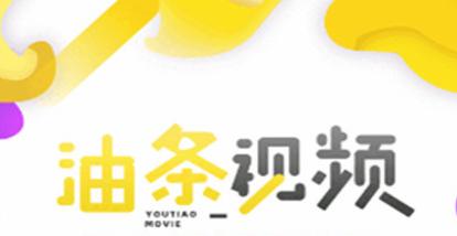 油条视频app官网下载大全