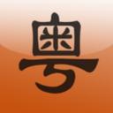 牛牛粤语官方软件