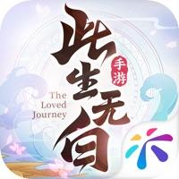 此生无白手游官网下载预约V1.3.0