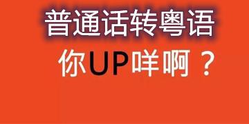 普通话转粤语
