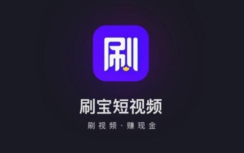 刷宝短视频app官方下载赚钱