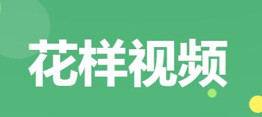 花样视频下载最新版