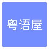 粤语屋电视剧2020优酷