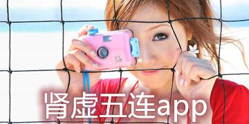 肾虚五连app