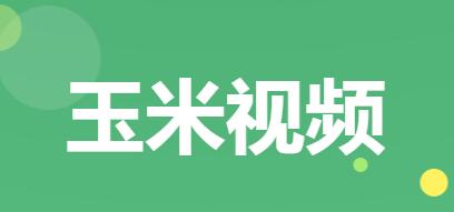 玉米视频app二维码下载手机