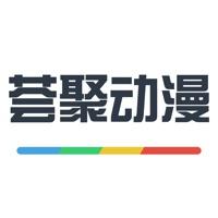 荟聚动漫漫画源ios