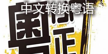 中文转换粤语