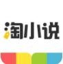 淘小说赚钱软件下载