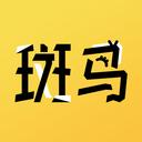 斑马次元漫画app