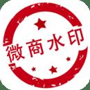 微商水印相机app最新版