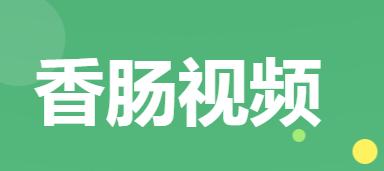 香肠视频app下载xc273
