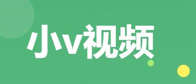小v视频软件 下载安装