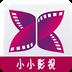小小影视大全app2021最新版