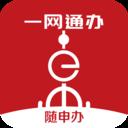 上海一网通办